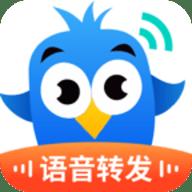 飛鳥語音轉發官方版app v2.3.0
