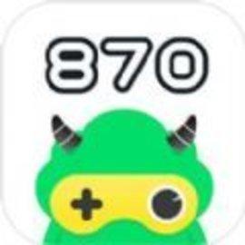 870游戏盒子安卓客户端 v1.2.0