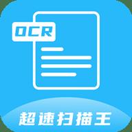 超速扫描王app官方安卓版 1.0