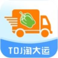淘大運司機app官方版 1.0.2