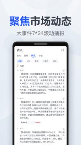 天风智选股最新版本下载