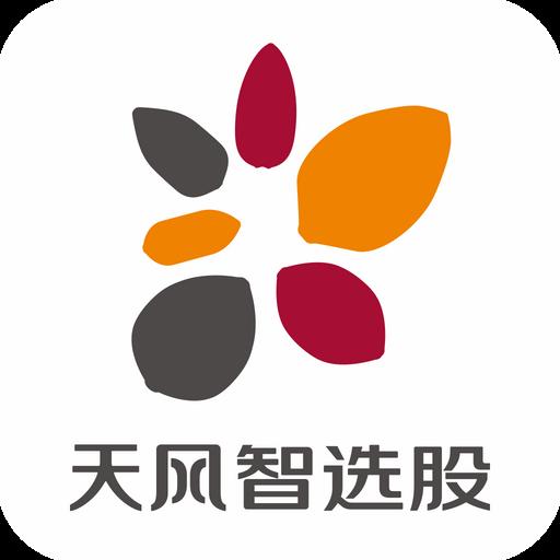 天风智选股最新版本下载 v1.7.0