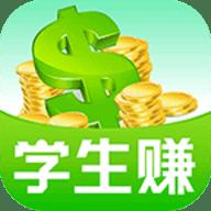 学生赚手机赚钱最新版app 9.62