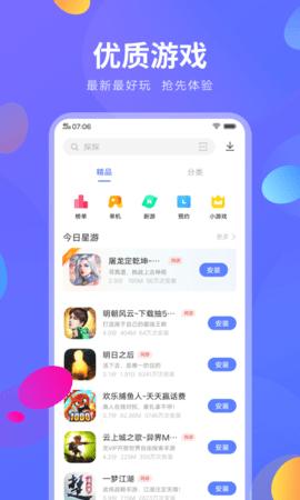 vivo应用商店最新版app