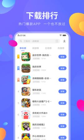 vivo應用商店官方免費版