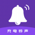 TT充电铃声app官方安卓版 1.0.2