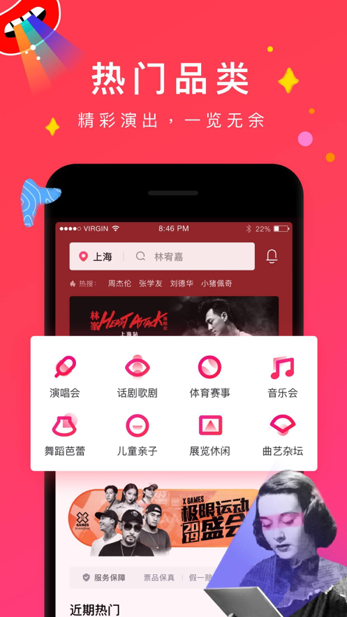 摩天轮票务app最新版