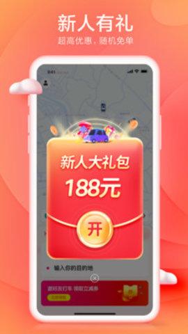 小拉出行app司机端老版本