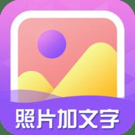 照片加文字app安卓版 3.3.7