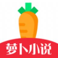 萝卜小说app官方安卓版 1.2.7.v01