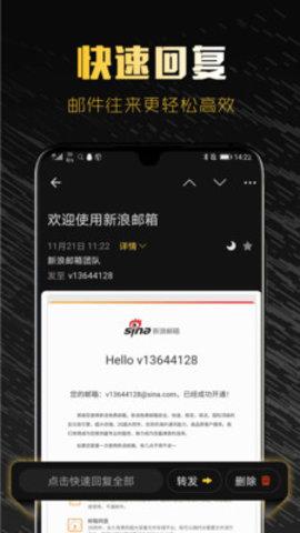 新浪郵箱app官方版