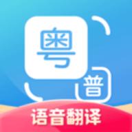 粤语翻译器安卓版 2.6