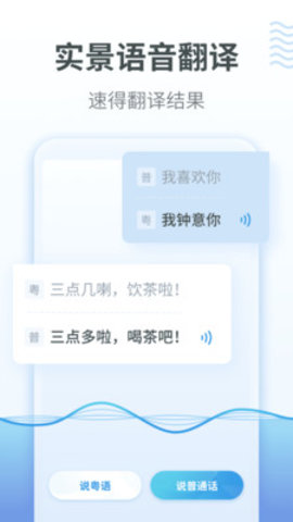 粤语翻译器安卓版