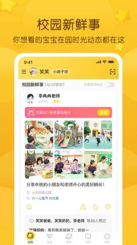 掌通家园app幼儿园