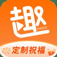 趣制作app最新安卓版 2.2.3