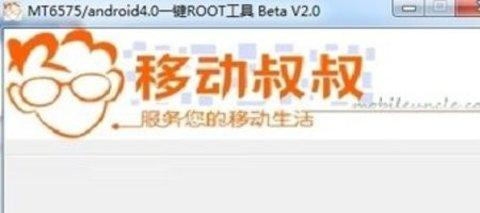 移動叔叔root工具箱官方最新版