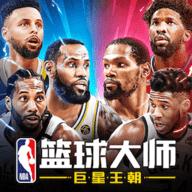 nba篮球大师腾讯版 v3.12.0