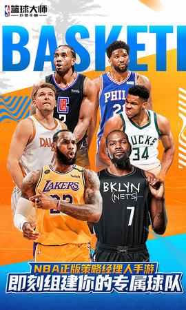 nba籃球大師騰訊版