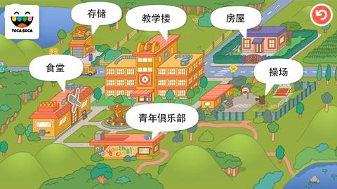 toca life school官方最新苹果版