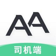AA司機端ios版 6.6.7