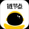 鏈節點app蘋果手機版 2.3.5
