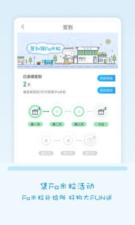 Fa米家未升级版app