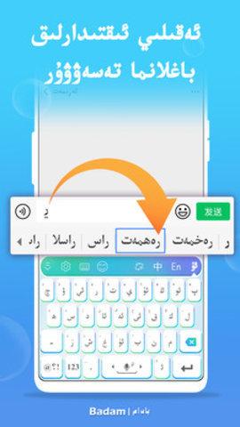 badam维语输入法app
