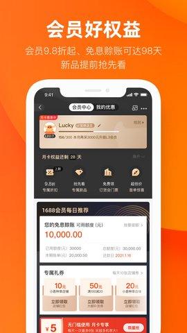 阿里巴巴客户端手机版官方版