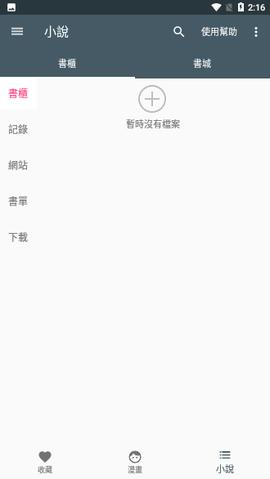 謎漫畫app官方蘋果版