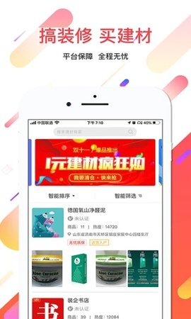 便装网app官方版
