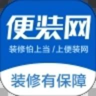 便装网app官方版 3.0.4