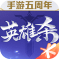 英雄杀手游苹果最新破解版 v4.11.0