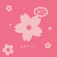 櫻花動漫app最新客戶端 v8.5.8