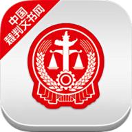 中國裁判文書app新聞版 v2.3.0324
