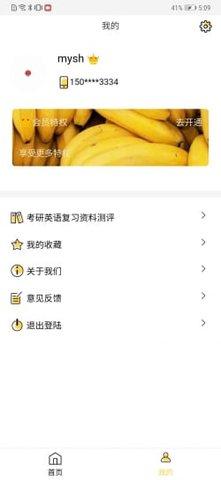 真题伴侣安卓app 2.1.31
