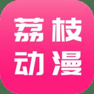 荔枝動漫app官方版 1.0.0
