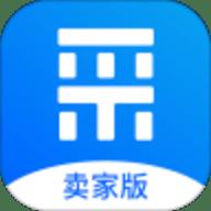 爱采购卖家版手机端app 2.4.0
