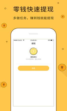錢二哥app手機安卓版