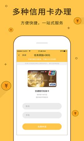 钱二哥app手机安卓版