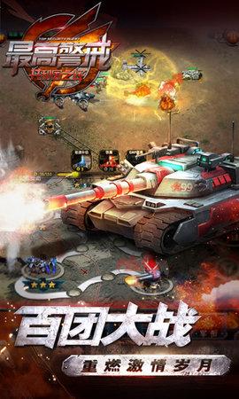 铁锈战争红警2尤里的复仇破解版