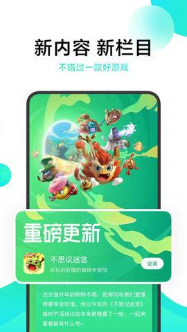 小米游戏中心ios版