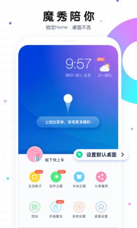 魔秀主题app安卓版
