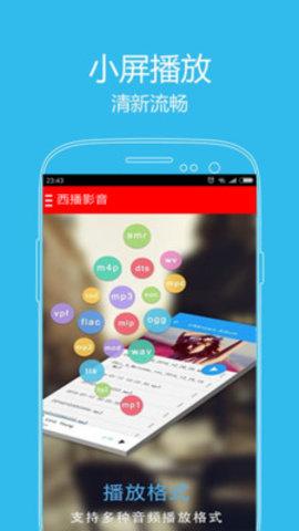 西瓜影音app苹果官方最新版