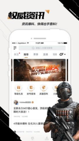 掌上穿越火線app蘋果官方最新版