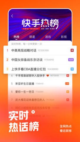 快手app蘋果官方最新版