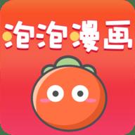 泡泡漫画app安卓老版本 3.2.1