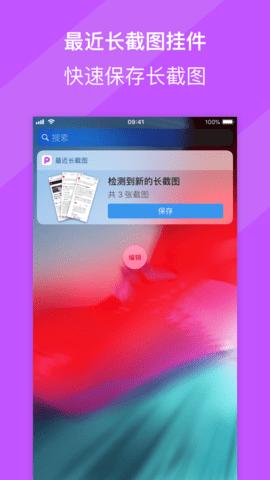 Picsew蘋果官方最新專業版