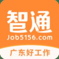 智通人才网招聘网app 6.7.2