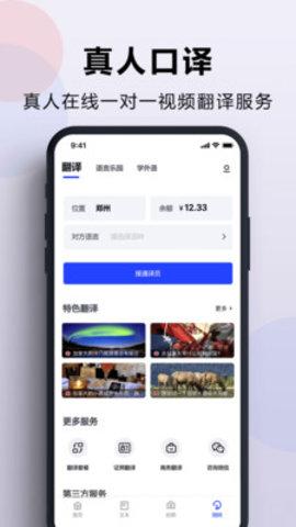 出国翻译官app苹果官方中文版