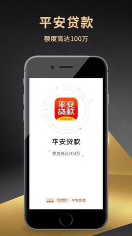 平安易貸app蘋果官方版